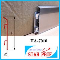 Съёмный алюминиевый плинтус ПА-7010 высотой 70 мм, 2,0 м Серебро