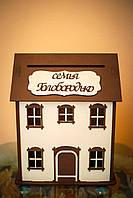 Свадебная коробка для денег в форме дома