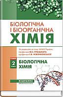 Губський І.Ю. Біологічна і біоорганічна хімія: у 2 книгах. — Книга 2. Біологічна хімія