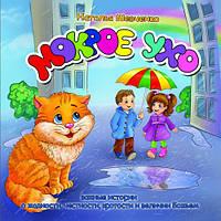 Мокрое Ухо - Наталья Шевченко - ISBN 978-1-5323-0385-2