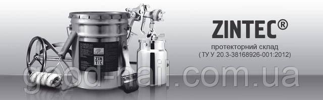 Инструкция по нанесению состава для холодного цинкования ZINTEC