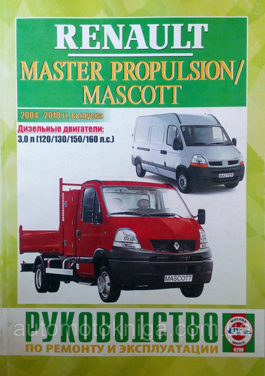 RENAULT  MASTER PROPULSION / MASCOTT   Модели 2004-2010 гг. выпуска   Руководство по ремонту и эксплуатации