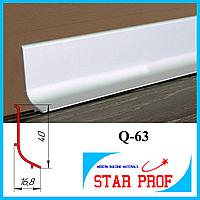 Алюминиевый плинтус самоклеящийся Q63, высота 40 мм, 2,7 м Серебро