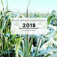 Прогноз агронома о перезимовки озимой пшеницы в 2018 году