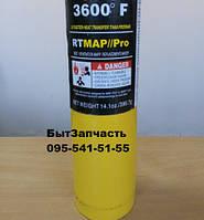 Газовые баллоны для горелок под МАПП-газ (MAPP GAS)