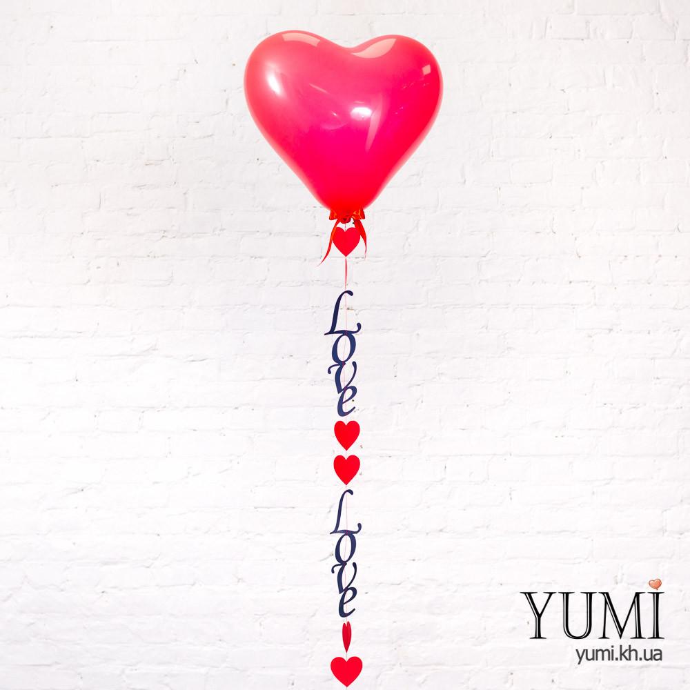 Воздушный шар с гелием в форме сердца с гирляндой