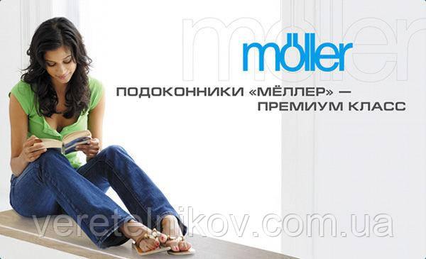 Подоконник Moller ML 40 (Мёллер)