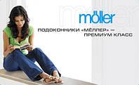 Подоконник Moller ML 40 (Мёллер), фото 1