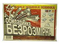 Обл.шк.  Безразмерная А4 п/э 100мкм 2502/2506 /10