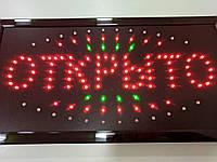 """Светодиодная LED табличка-вывеска """"Открыто"""""""