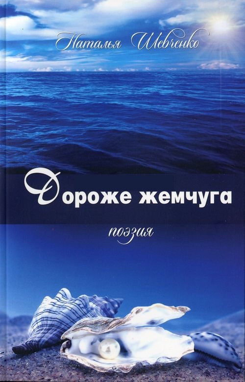 Дороже жемчуга - Наталья Шевченко - ISBN 978-1-5323-0391-3