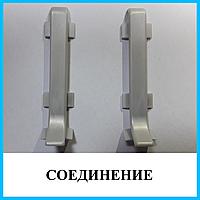 Соединитель к алюминиевому плинтусу ПА-8011