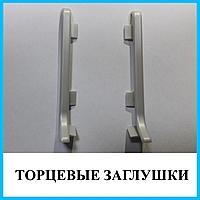 Торцевые заглушки к алюминиевому плинтусу Q63