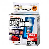 Покрытие для оптики и прозрачного пластика NANO HARD CLEAR