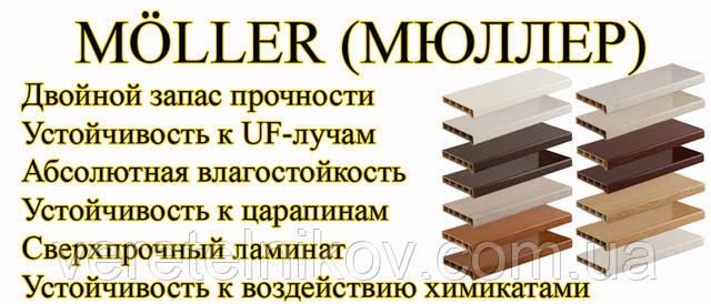 Описание: подоконник Moller ML 40