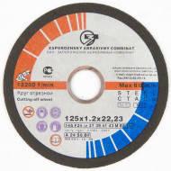 Диск отрезной по металлу ЗАК 150х2.0х22мм