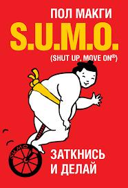 S.U.M.O. Заткнись и делай