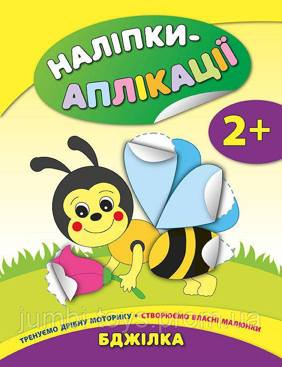 Наліпки-аплікації для малят: Бджілка