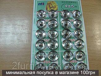 Кнопки пришивные никель mh (15мм) 24шт