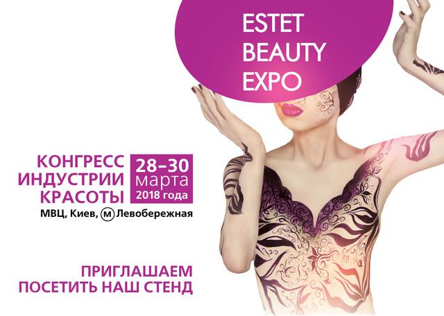 Хотите бесплатно посетить выставку Estet Beauty Expo 2018? Введите наш ПРОМО-КОД