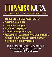 Юридические услуги  Полтава