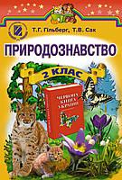 Підручник Природознавство 2 клас Нова програма Авт: Т. Гільберг Т. Сак Вид-во: Генеза