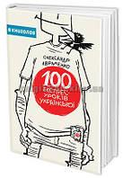 100 Експрес-уроків Української Авт  Авраменко О. Вид-во  Книголав ... ad8e103379f84