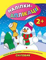Наліпки-аплікації для малят: Сніговик