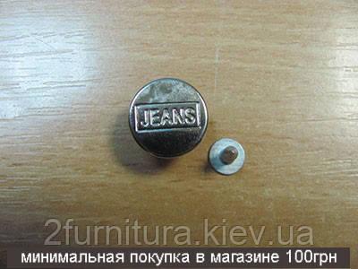 Джинсовые пуговицы (15мм)  никель, 10шт 0263