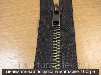 Молния курточная металл №5 черная 1шт (антик) 3896  (АНТИК, 55 см)