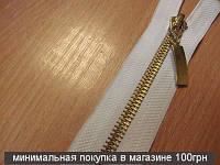 Молнии курточные металл №5 1шт  (золото) 6424 (БЕЛЫЙ, 65 см)