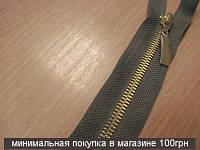 Молнии курточные металл №5 1шт  (золото) 6424 (ХАКИ, 60 см)