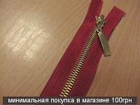 Молнии курточные металл №5 1шт  (золото) 6424 (КРАСНЫЙ, 70 см)