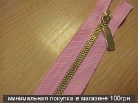 Молнии курточные металл №5 1шт  (золото) 6424 (РОЗОВЫЙ, 70 см)