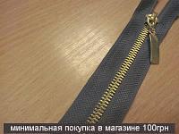 Молнии курточные металл №5 1шт  (золото) 6424 (СЕРЫЙ, 65 см)