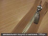 Молнии курточные металл №5 1шт  (никель) 6423 (БЕЖЕВЫЙ, 65 см)