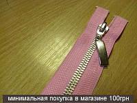 Молнии курточные металл №5 1шт  (никель) 6423 (РОЗОВЫЙ, 70 см)