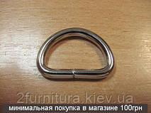 Полукольца для сумок (25мм) никель, 20шт 421720