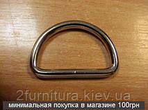 Полукольца для сумок (32мм) никель, 20шт 421620