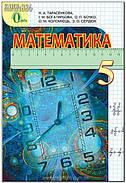 Издательство Освіта поднимает цены на учебники и тетради для 5 класса с 18.01.2018
