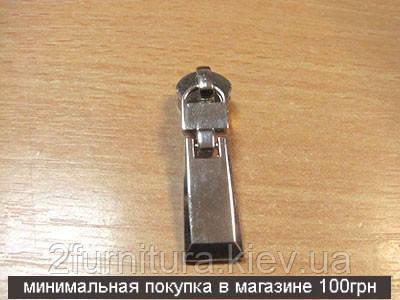Бегунок сумочный на металлическую молнию №5 никель, 10шт 5309
