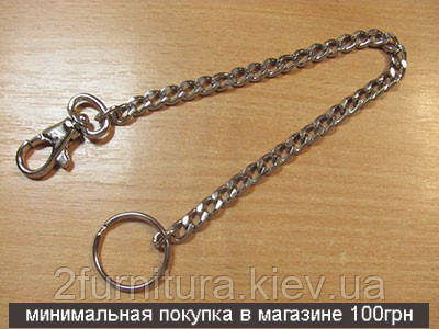 Цепь + карабин + кольцо (НИКЕЛЬ, в упаковке 1 шт)