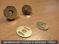 Кнопки магнитные (14мм) никель, 20шт 5002