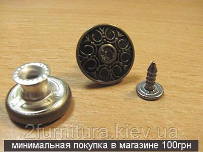 Джинсовые пуговицы 10шт (17мм) 0262
