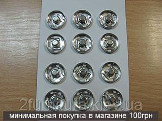 Кнопки пришивные (20мм) никель, 12шт 9079