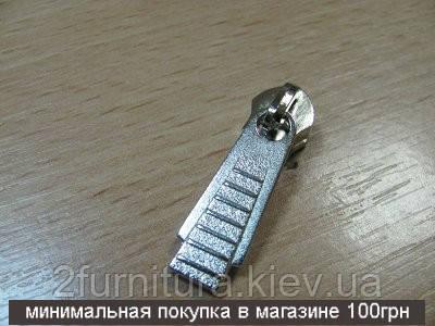 Бегунок сумочный на спиральную молнию №5 никель, 10шт 5321