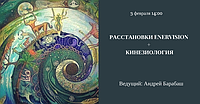3 февраля. Киев. Расстановки Enervision + Кинезиология.