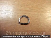 Полукольца для сумок (10мм) никель, 100шт 4236