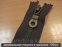 Молнии карманные 16см коричневый (металл №8) 1шт 3931