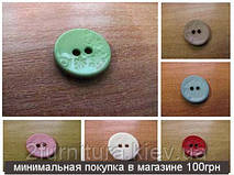 Пуговицы пластмассовые пробивные (23мм) 1036 (САЛАТОВЫЙ)